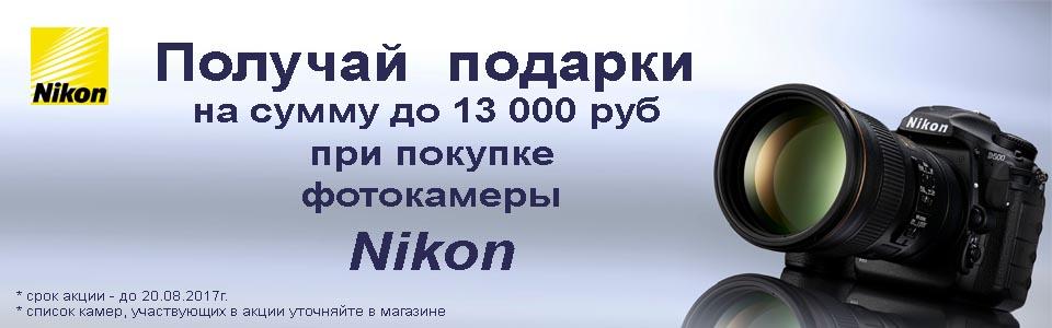 При покупке фотокамеры Nikon подарок до 13000руб