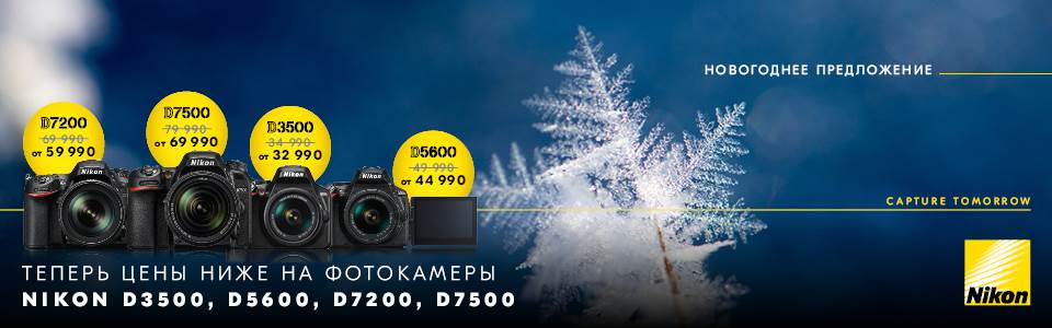 Я снижаю цены. Летние снижение цен на камеры Nikon