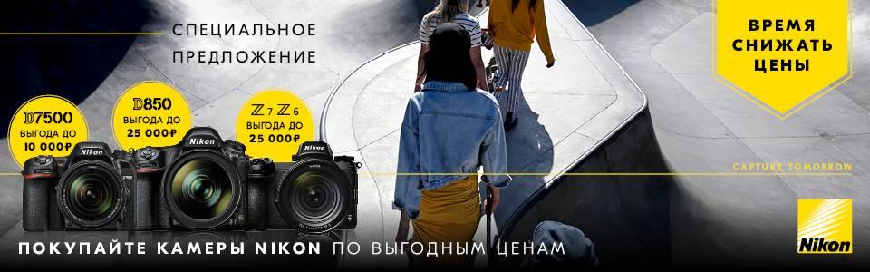 Снижение цен на камеры Nikon