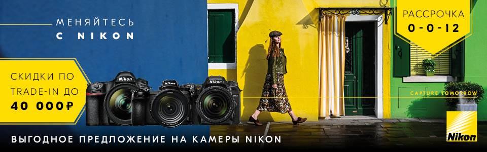 Покупайте камеры Nikon в Рассрочку 0-0-12 или воспользуйтесь программой Trade-in и получите скидку на новую камеру