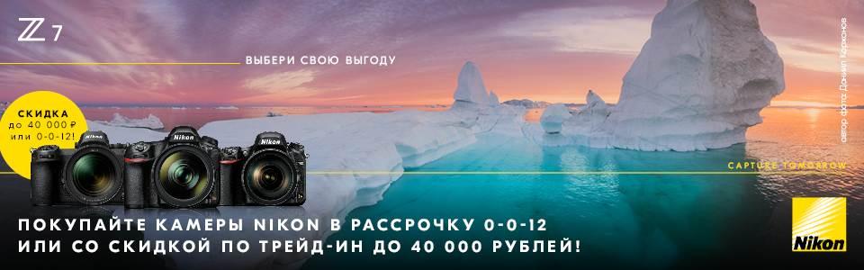 Покупайте камеры Nikon в рассрочку или со скидкой по трейд-ин до 40000 рублей