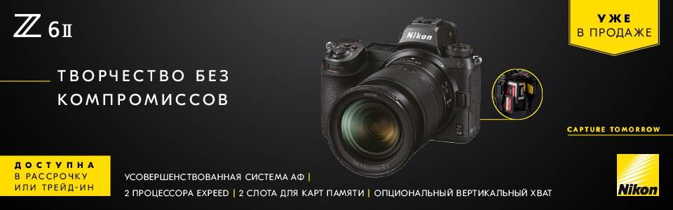 Новинка Nikon Z6 II доступна в рассрочку и трейд-ин