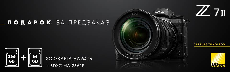 При предзаказе Nikon Z7 II карты памяти XQD 64Gb и SDXC 256Mb