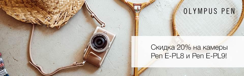 Специальные цены на камеры Olympus PEN E-PL8 и E-PL9