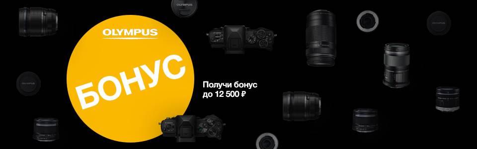 Получите бонус до 12500 рублей при покупке техники OLYMPUS