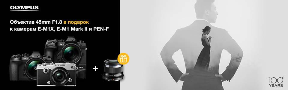 При покупке фотокамеры Olympus OM-D E-M1X, OM-D E-M1 Mark II или PEN-F  - объектив M.Zuiko Digital ED 45mm F1.8 в подарок