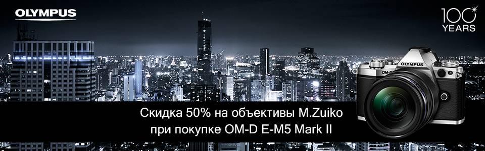 Скидка 50% на объективы Olympus 30mm, 45mm F1.8 или 40-150mm R при покупке камеры E-M5 II
