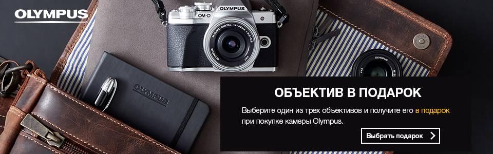 Объектив в подарок к камерам Olympus