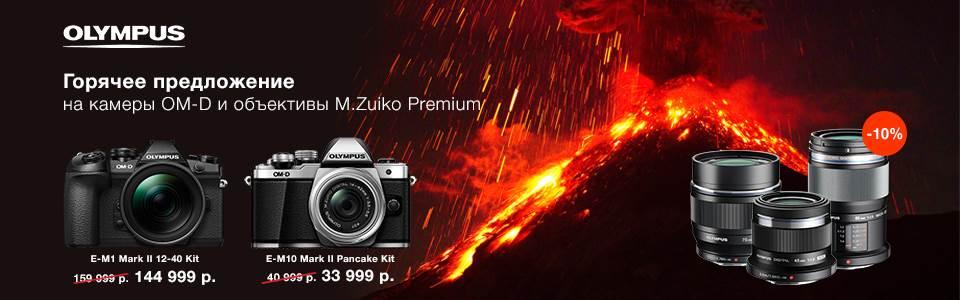 Горячее предложение на камеры Olympus OM-D и объективы M.Zuiko премиум