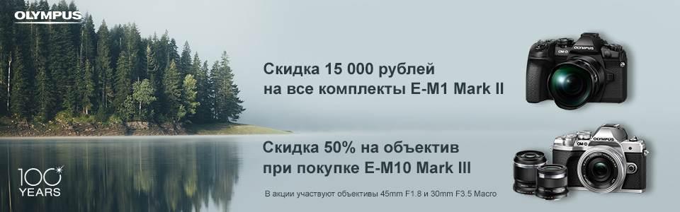 Скидка 15000руб на комплекты OM-D E-M1 Mark II. Скидка 50% на объектив при покупке OM-D E-M10 Mark III