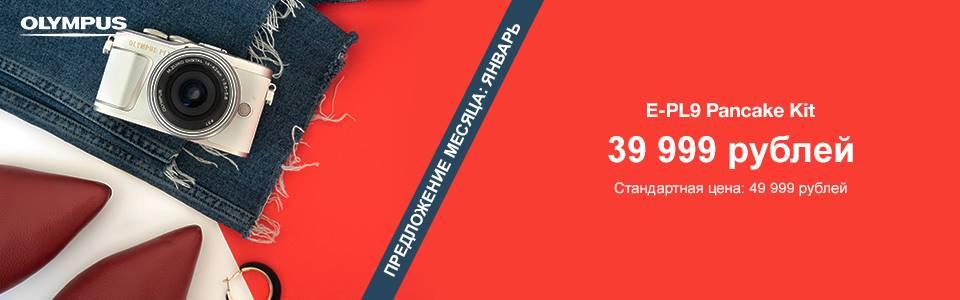 Предложение месяца от Olympus. Скидка 10000руб на E-PL9 14-42mm EZ Kit
