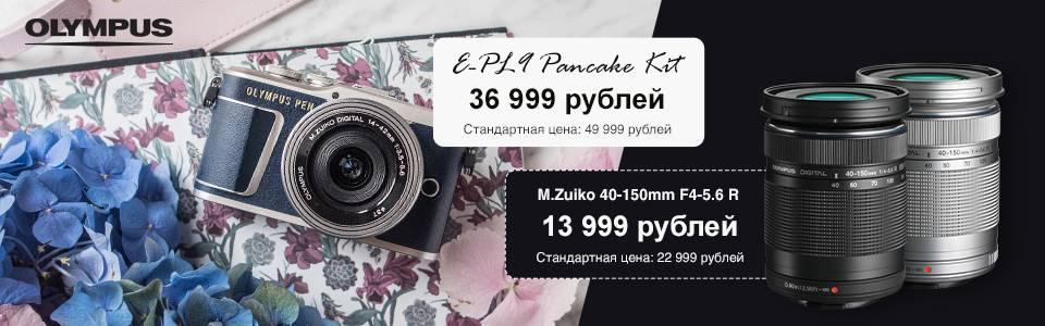 В июне вы можете купить камеру E-PL9 Pancake Kit за 36 999 рублей и объектив M.Zuiko 40-150mm F4-5.6 R за 13 999 рублей