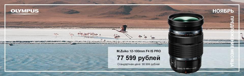 Предложение месяца от Olympus: Скидка на объектив M.Zuiko 12-100mm F4 IS PRO