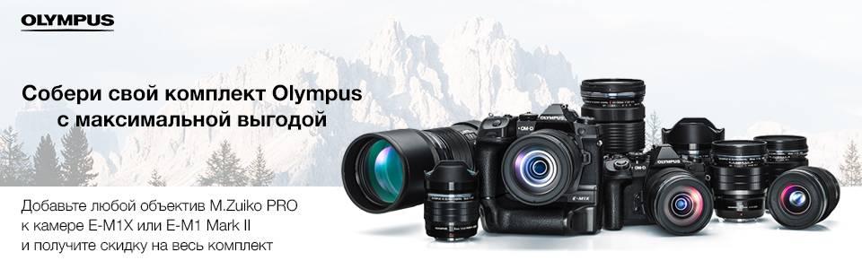Добавьте любой объектив M.Zuiko PRO к камере E-M1X или E-M1 Mark II и получите скидку на весь комплект