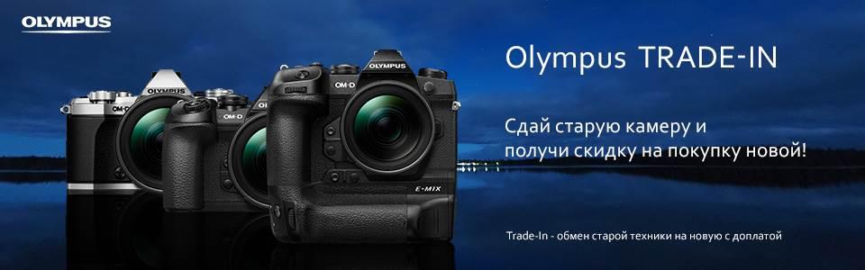 Сдай старую камеру и получи скидку на покупку новой