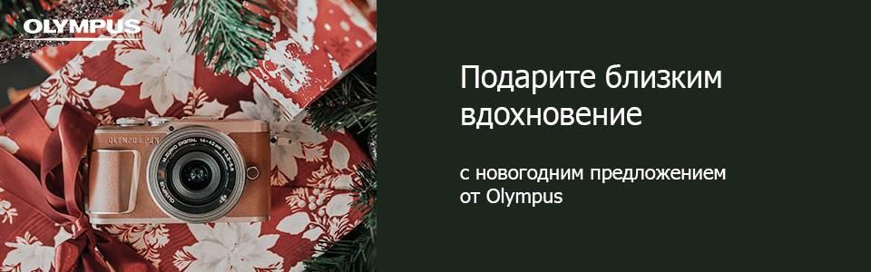 Снижение цен на Olympus