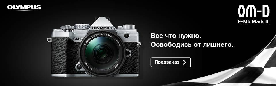 Открыт предзаказ на Olympus OM-D E-M5 Mark III