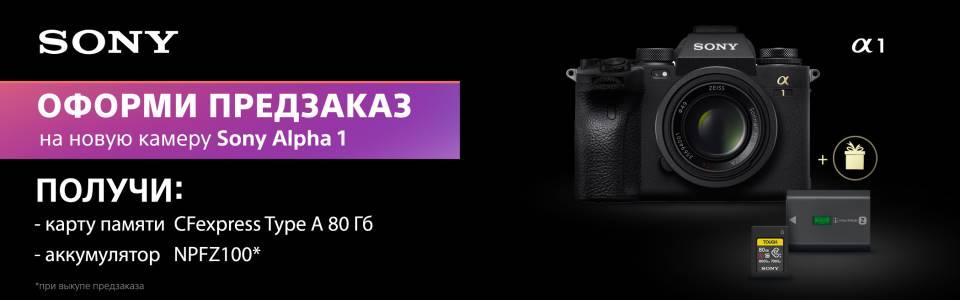 Оформи предзаказ на новую камеру Sony a1 и получи карту памяти Tough CFexpress Type A 80 Гб и аккумулятор NPFZ100!