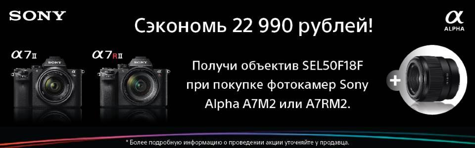 Купи камеру Sony Alpha A7M2 или A7RM2 и получи объектив SEL50F18F