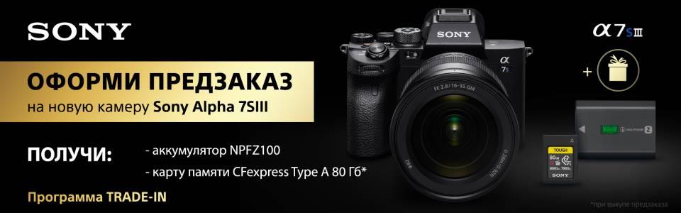 Каждый клиент, оформивший предзаказ на фотокамеру Sony a7SIII, при покупке получит карту памяти Tough CFexpress Type A 80 Гб и аккумулятор NPFZ100