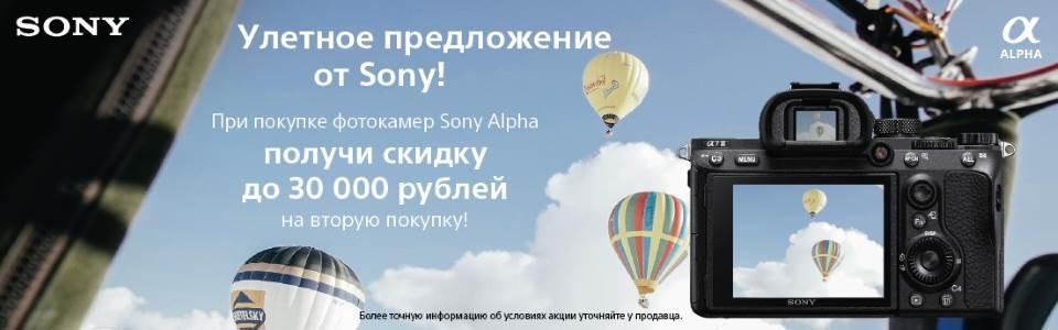 Скидка до 30000 рублей на объективы и аксессуары Sony