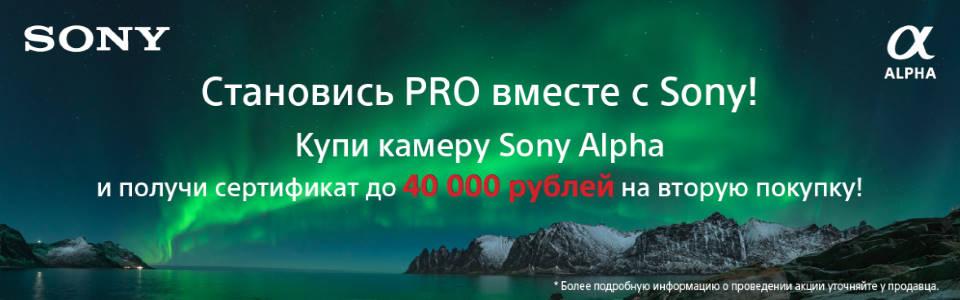 Купи фотокамеру Sony Alpha и получи сертификат до 40 000 рублей на вторую покупку