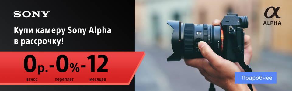 Рассрочка 0-0-12 на фототехнику Sony