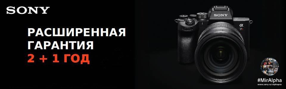 Расширенная гарантия на фототехнику Sony