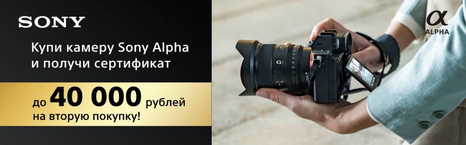 До 16 августа 2020 года купи фотокамеру Sony Alpha и получи скидку до 40 000 рублей на объективы и аксессуары Sony