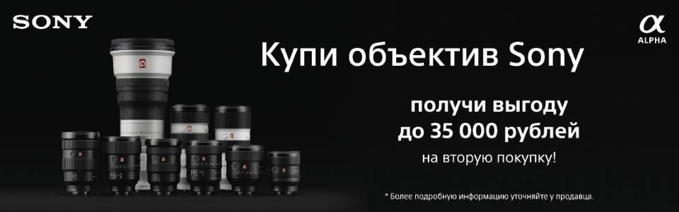 Купи объектив Sony получи выгоду до 35000руб на вторую покупку