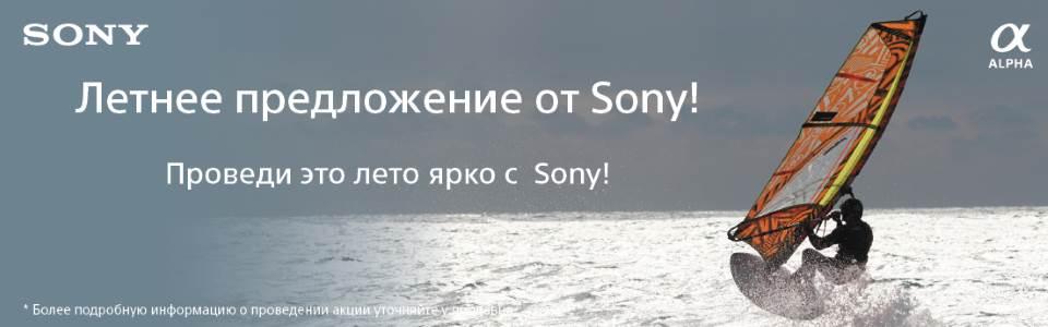 Летнеее предложение от Sony. Проведите лето ярко вместе с Sony
