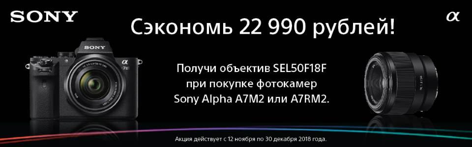 Получите объектив SEL50F18F в подарок при покупке камеры Sony Alpha A7M2 или A7RM2