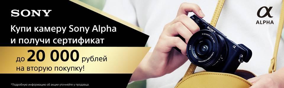 Купи фотокамеру Sony Alpha и получи скидку до 20 000 рублей на объективы и аксессуары Sony