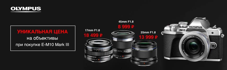 При покупке камеры E-M10 Mark III в любой комплектации вам доступна скидка от 50% на объективы 17mm F1.8, 25mm F1.8, 45mm F1.8