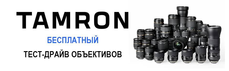 Бесплатный тест-драйв объективов Tamron