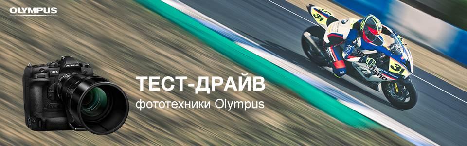 Попробуй в деле лучшие камеры и объективы Olympus