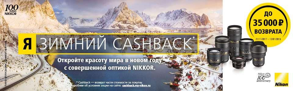 Я зимний CashBack