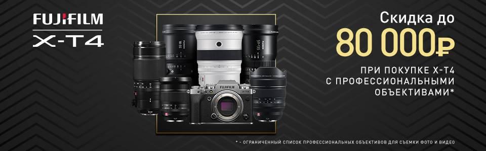 Скидка до 80000 при покупке Fujifilm X-T4 с профессиональными объективами
