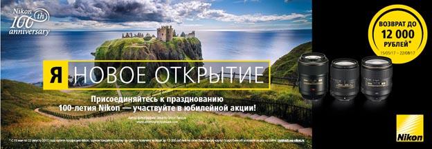Nikon кэшбек к 100 летию фирмы